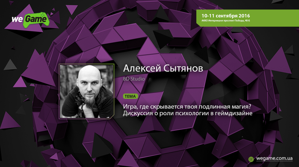 Алексей Сытянов расскажет о роли психологии в гейм-дизайне