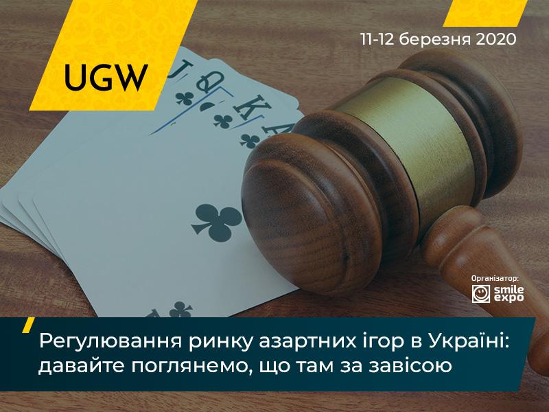 Усе про регулювання грального бізнесу в Україні: знайомтеся з першим блоком тем Ukrainian Gaming Week 2020