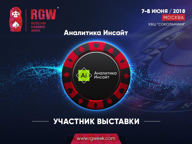 «Аналитика Инсайт» покажет на RGW Moscow, как использовать в бизнесе научный метод