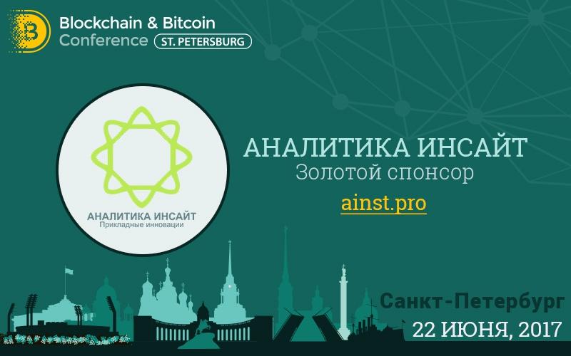 «Аналитика Инсайт» представит свои продукты на Blockchain & Bitcoin Conference
