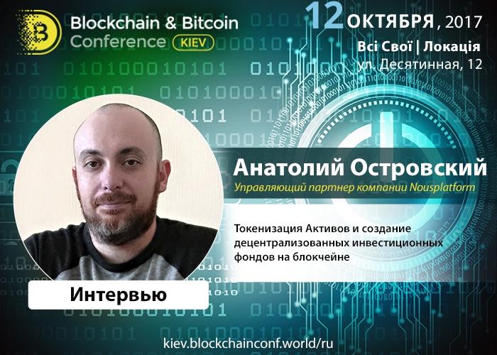 Анатолий Островский: блокчейн-деривативы — новый актив в портфеле криптоинвестора