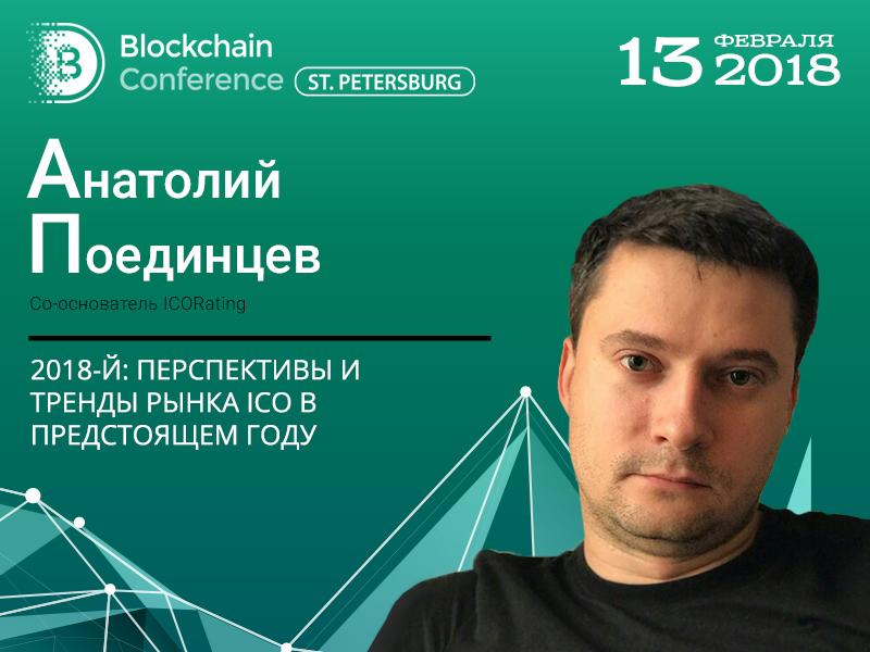 Анатолий Поединцев, сооснователь ICORating, расскажет о перспективах и трендах рынка ICO в 2018 году