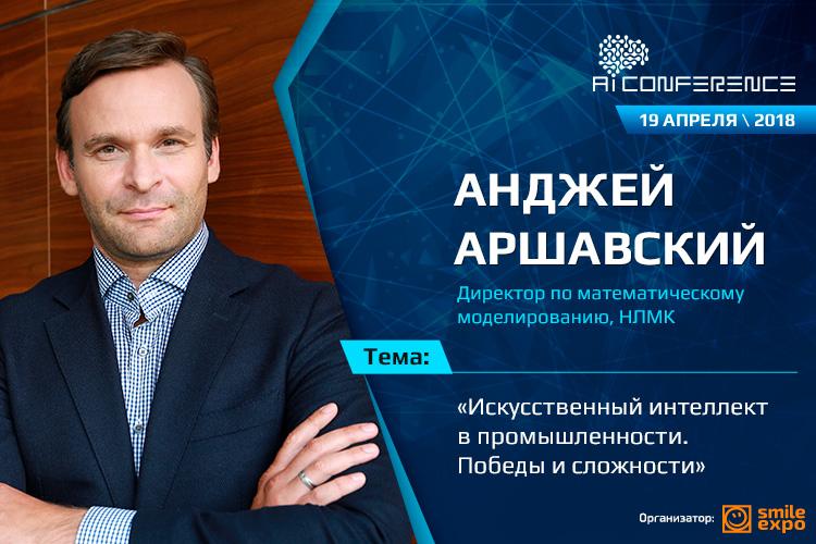 Анджей Аршавский на AI Conference: как применить искусственный интеллектв промышленности