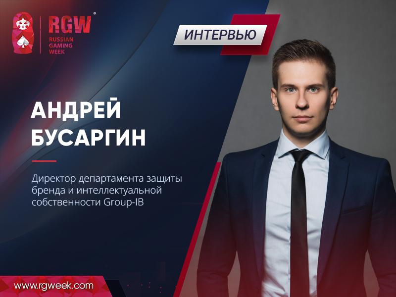 """Андрей Бусаргин: «Каждый год растет """"теневой"""" сегмент цифрового мира»"""