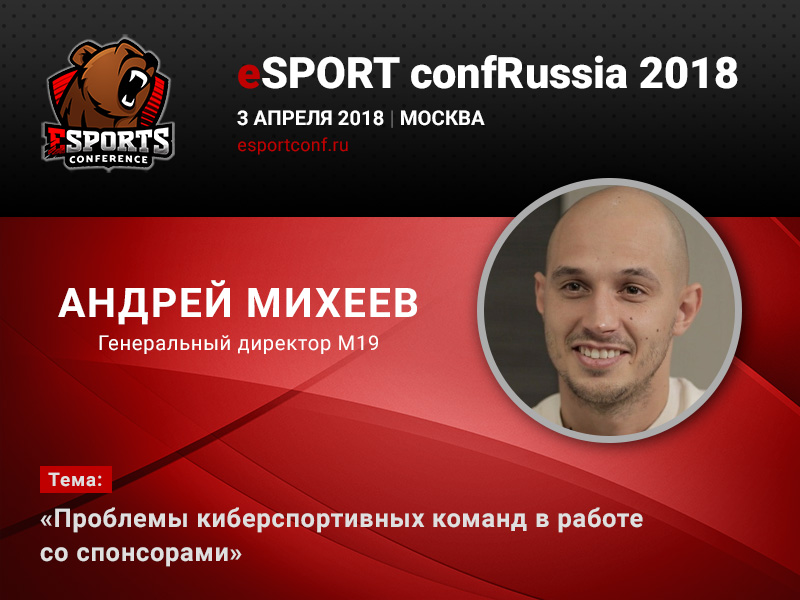 Андрей Михеев на eSPORTconf Russia 2018: проблемы со спонсорами у киберспортивных команд на примере M19