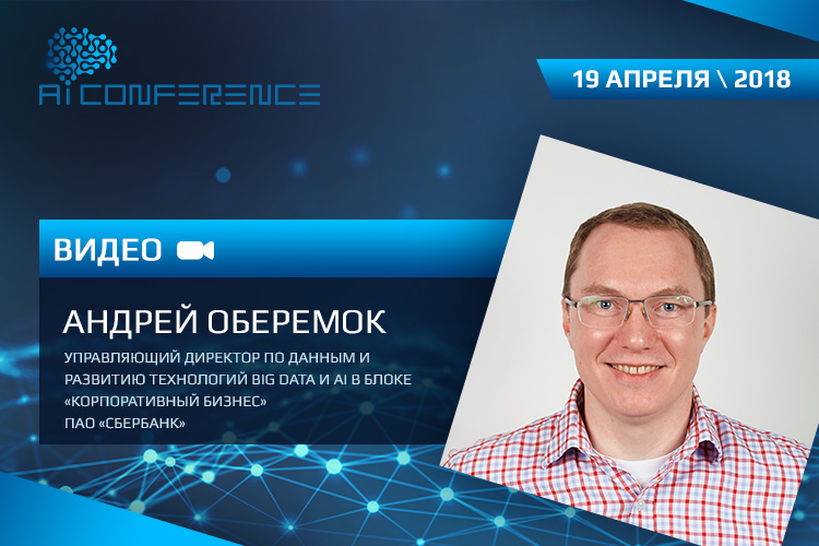 Андрей Оберемок – об искусственном интеллекте в работе Сбербанка: заменят ли роботы операторов?