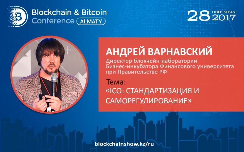 Андрей Варнавский расскажет о стандартизации и регулировании ICO на Blockchain & Bitcoin Conference Almaty