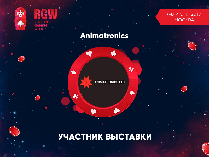 Animatronics LTD на Russian Gaming Week 2017