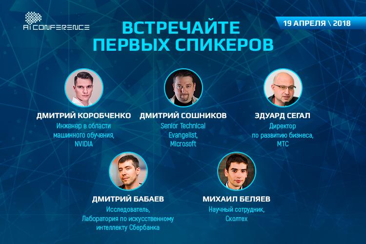 Анонс о блоке спикеров Artificial Intelligence Conference 2018