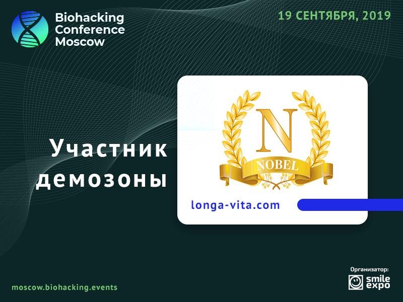 Антивозрастные препараты и косметика от компании NOBELBAD: ищите в демозоне Biohacking Conference Moscow