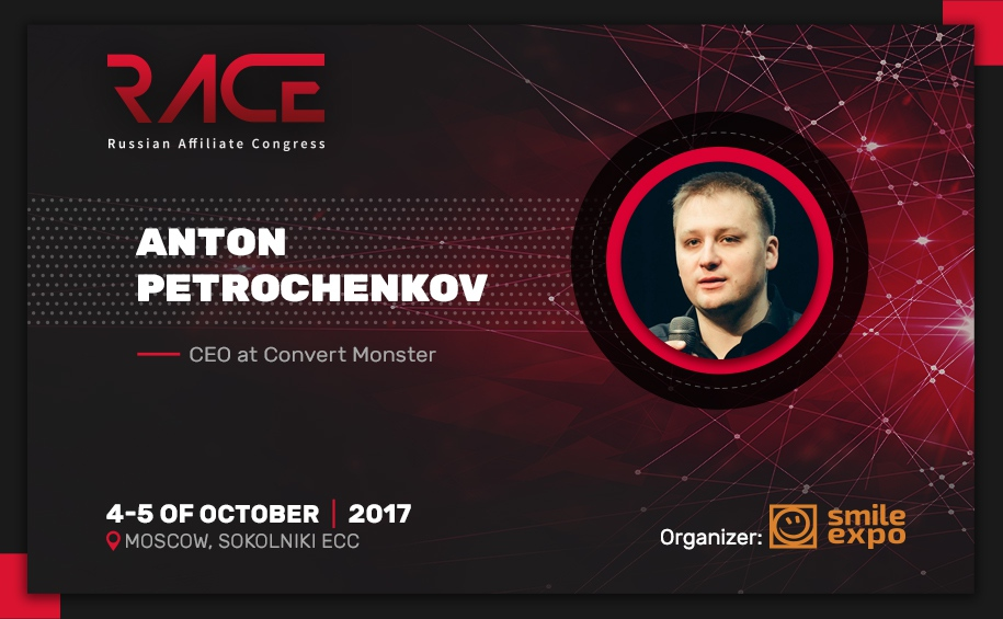 Anton Petrochenkov, CEO at Convert Monster: What is perfect landing?