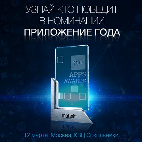 Apps Awards — церемония награждения разработчиков лучших мобильных приложений которую нельзя пропустить!