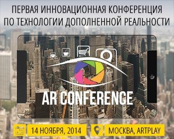 AR Conferenceсостоится уже через несколько дней