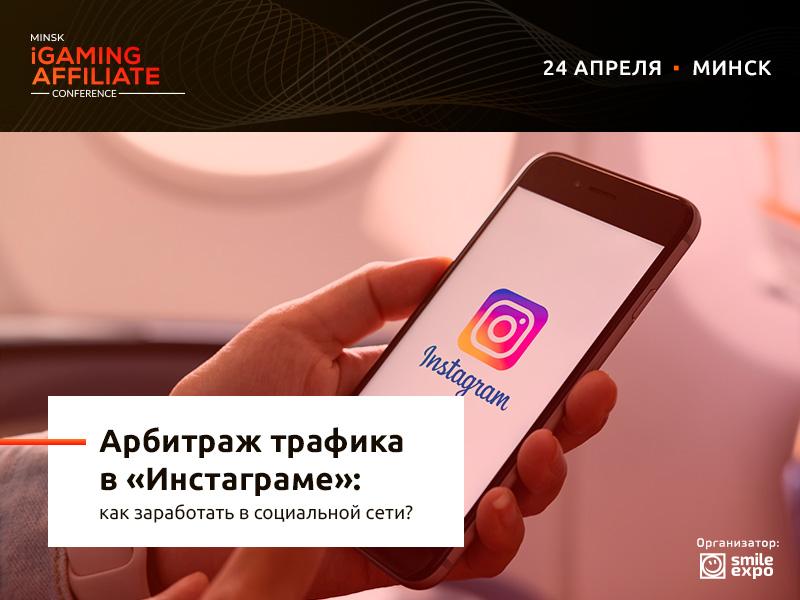 Арбитраж трафика в «Инстаграме»: как заработать в социальной сети?