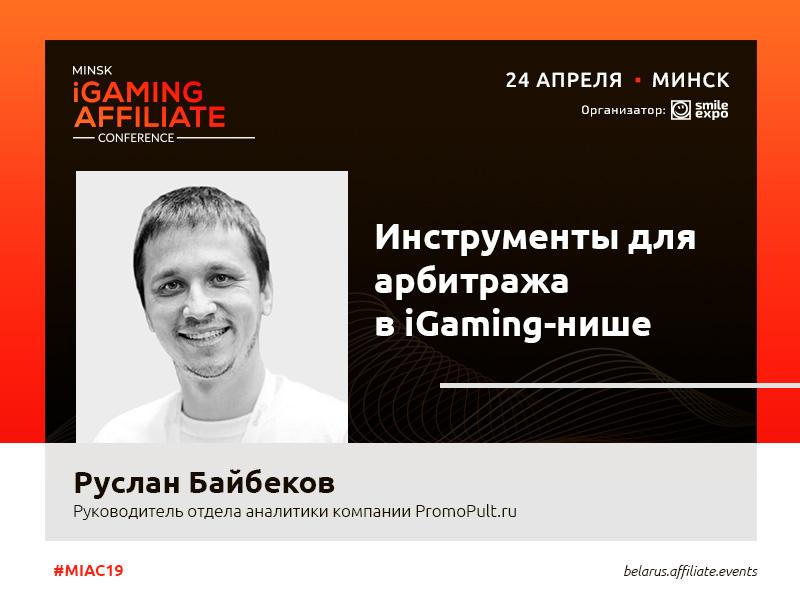 Арбитраж в iGaming-нише. Доклад руководителя отдела аналитики компании PromoPult.ru