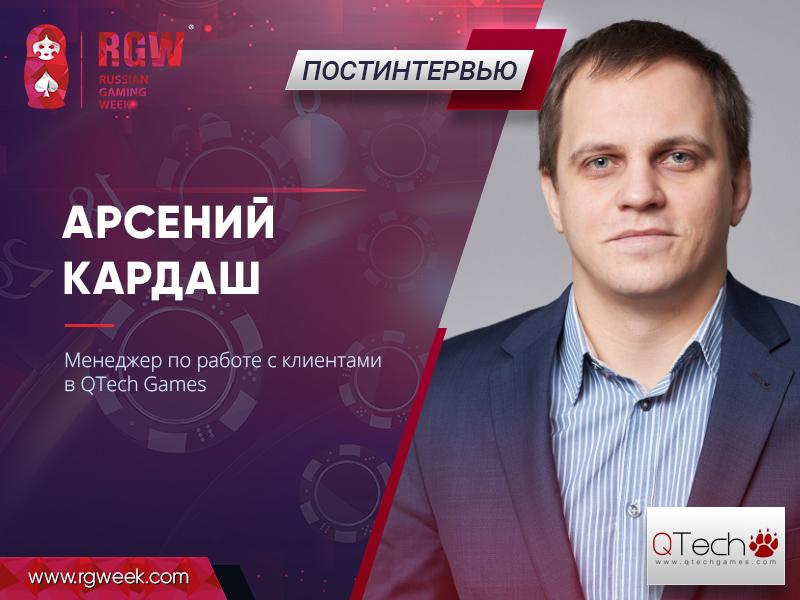 Арсений Кардаш, QTech Games: «Азия и СНГ — желанные рынки для дистрибьюторов азартных игр»