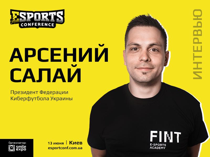 Арсений Салай из FINT Esports Academy: «Людям необходимо понимать, что они тоже могут стать частью киберспорта»