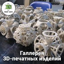 Арт-галерея на выставке 3D Print Expo
