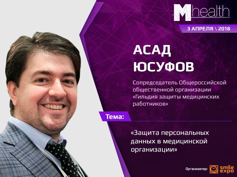 Асад Юсуфов расскажет о методах защиты персональных данных в медицинской организации
