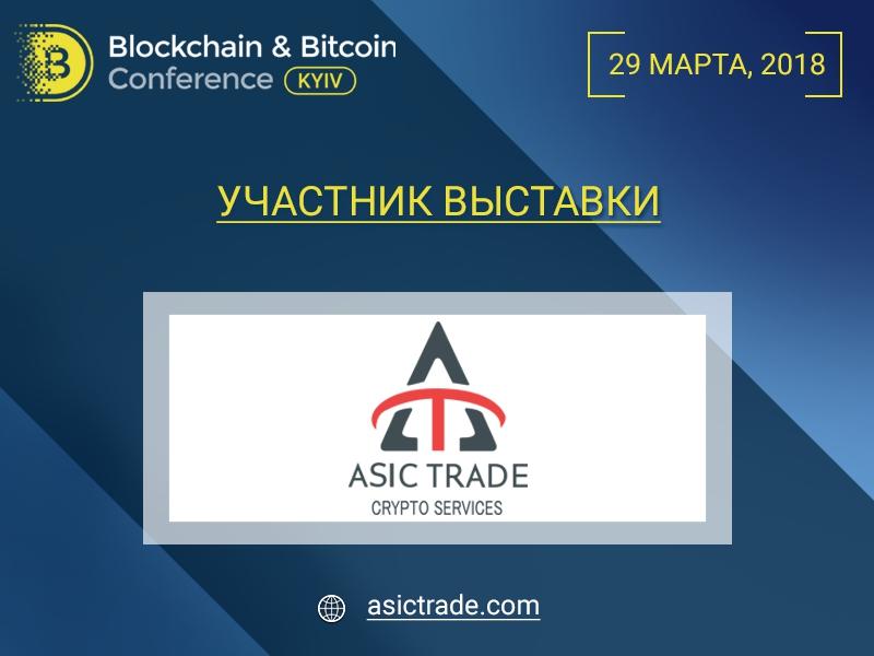 Asic Trade представит современные майнеры на Blockchain & Bitcoin Conference Kyiv