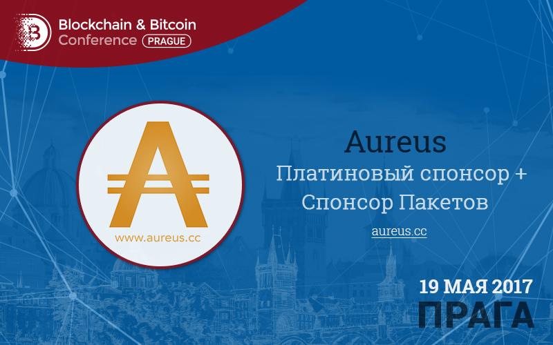 Aureus – спонсор Blockchain & Bitcoin Conference Prague