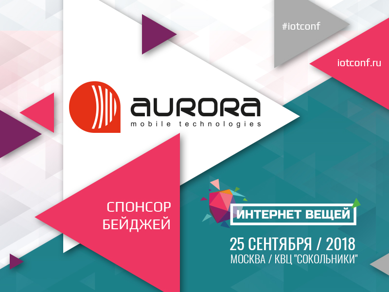 AURORA Mobile Technologies — спонсор бейджей на IOT Conference