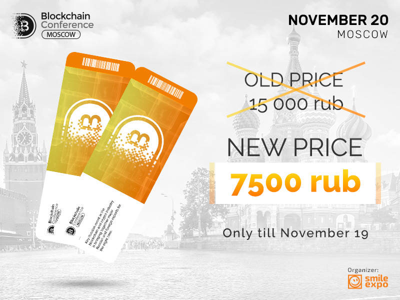 Autumn pricefall: tickets to Blockchain Conference Moscow at a half price