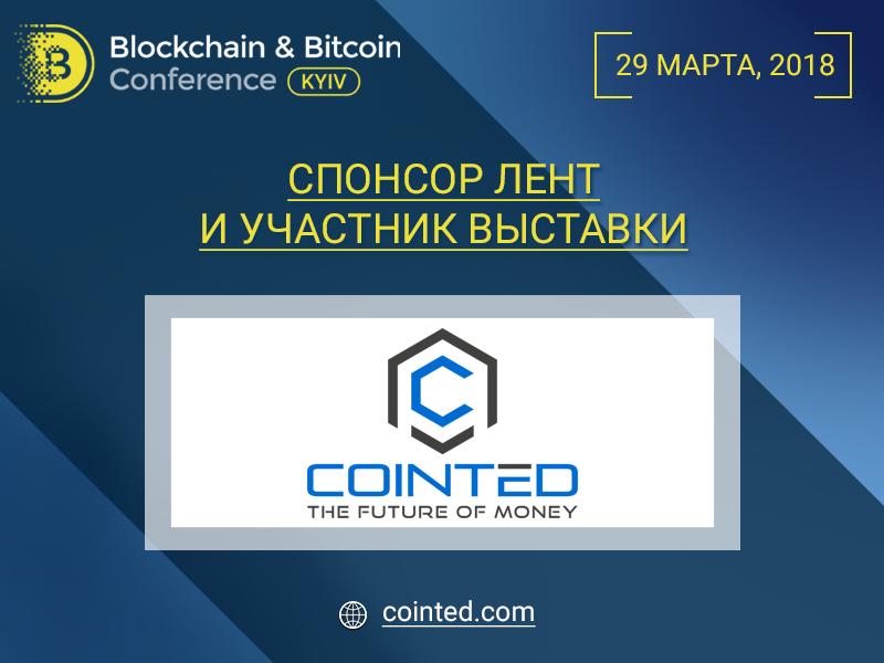 Австрийский криптовалютный обменник Cointed – спонсор Blockchain & Bitcoin Conference Kyiv
