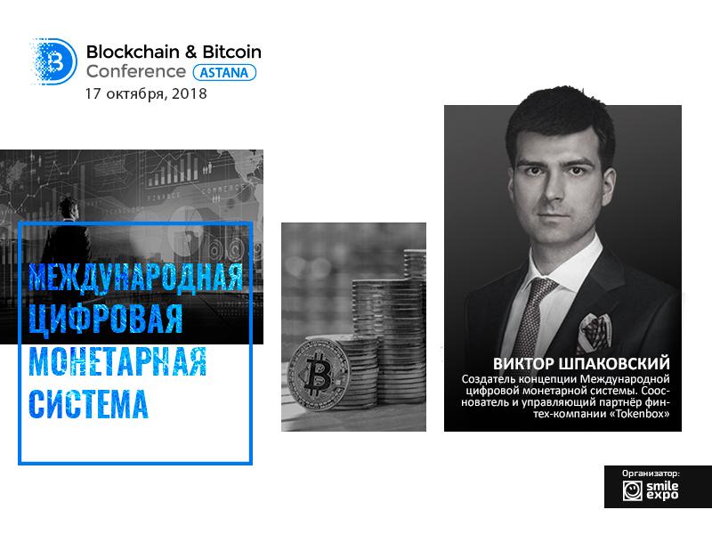 Автор «Международной цифровой монетарной системы» Виктор Шпаковский станет спикером конференции