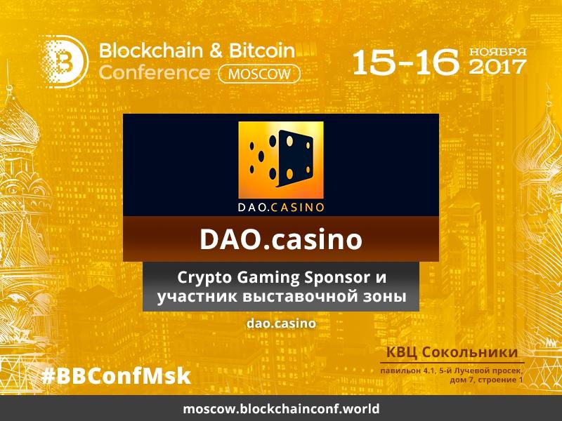 Авторы протокола DAO.casino станут crypto gaming-спонсорами конференции Blockchain & Bitcoin в Москве