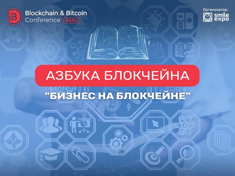 """АЗБУКА БЛОКЧЕЙНА """"Бизнес на блокчейне"""""""