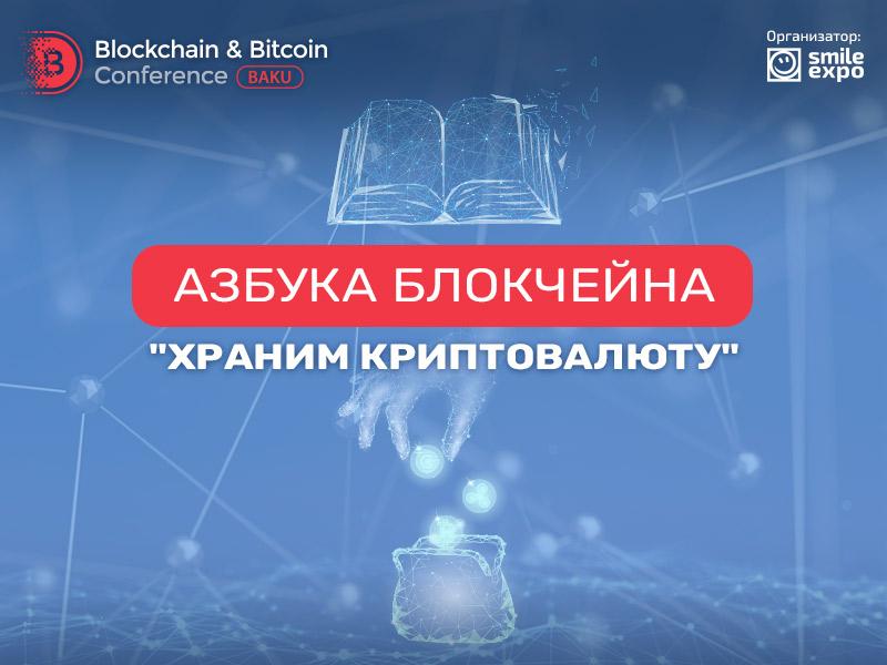 """АЗБУКА БЛОКЧЕЙНА """"Храним криптовалюту"""""""