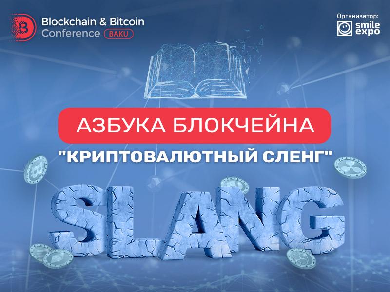 """АЗБУКА БЛОКЧЕЙНА """"Криптовалютный сленг"""""""