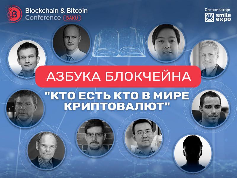 """АЗБУКА БЛОКЧЕЙНА """"Кто есть кто в мире криптовалют"""""""