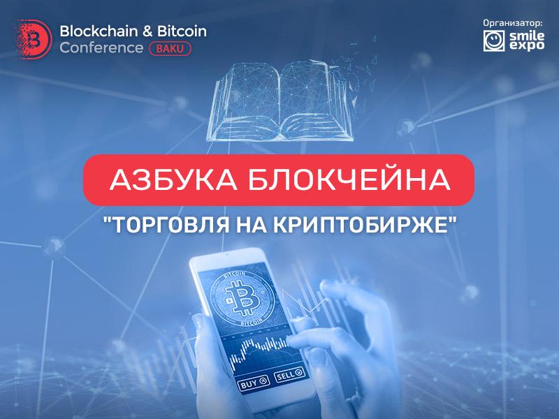 """АЗБУКА БЛОКЧЕЙНА """"Торговля на криптобирже: правила и понятия"""""""