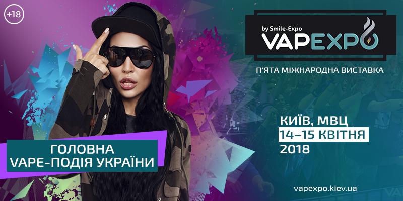 B2B-день для нетворкінгу і B2C-день для розваг. У Києві відбудеться п'ята вейп-виставка VAPEXPO Kyiv!