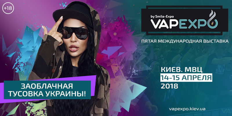 B2B-день для нетворкинга и B2C-день для развлечений. В Киеве пройдет пятая вейп-выставка VAPEXPO Kiev!