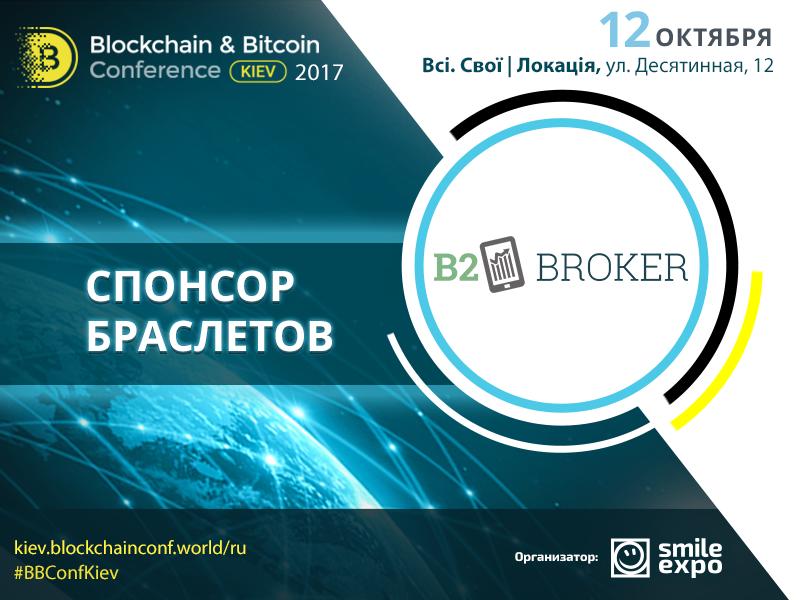B2Broker – спонсор и участник выставки Blockchain & Bitcoin Conference Kiev