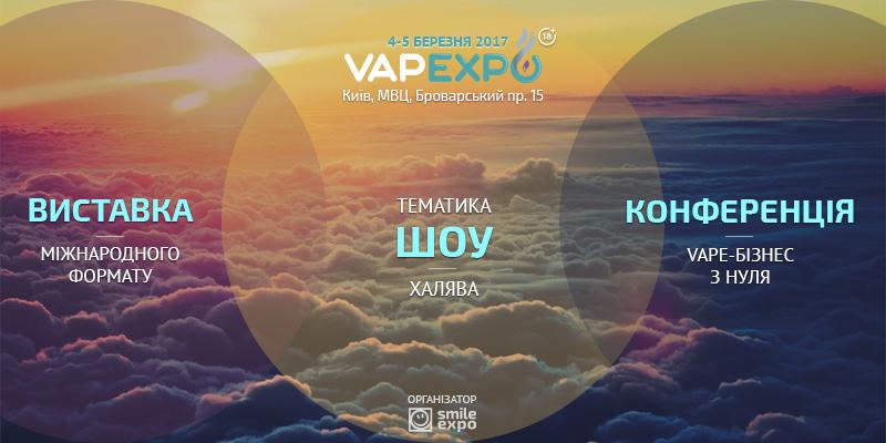 Більше, крутіше, краще! VAPEXPO Kiev 2017: такого ще не було!