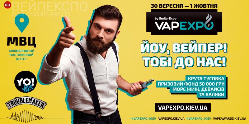 Бери участь у квесті від VAPEXPO Kiev - забирай квитки і жижки в подарунок!