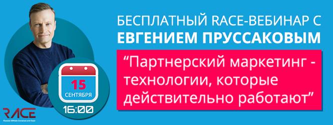 Бесплатный RACE-вебинар c Евгением Пруссаковым: задай свой вопрос гуру партнерского маркетинга сегодня!