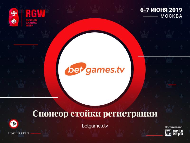 BetGames.TV станет спонсором стойки регистрации RGW