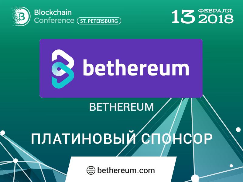 Bethereum – Платиновый спонсор Blockchain Conference St. Petersburg
