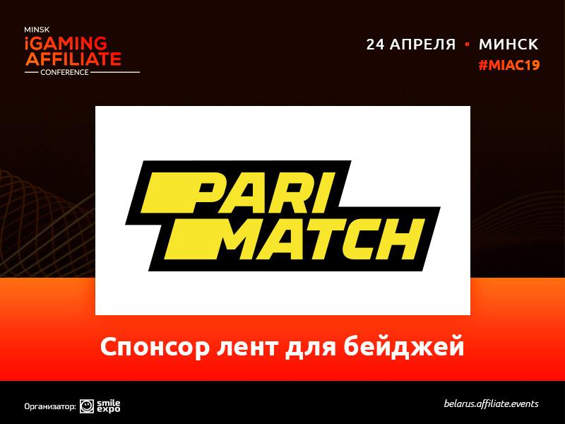 Беттинговая компания Parimatch – спонсор Minsk iGaming Affiliate Conference