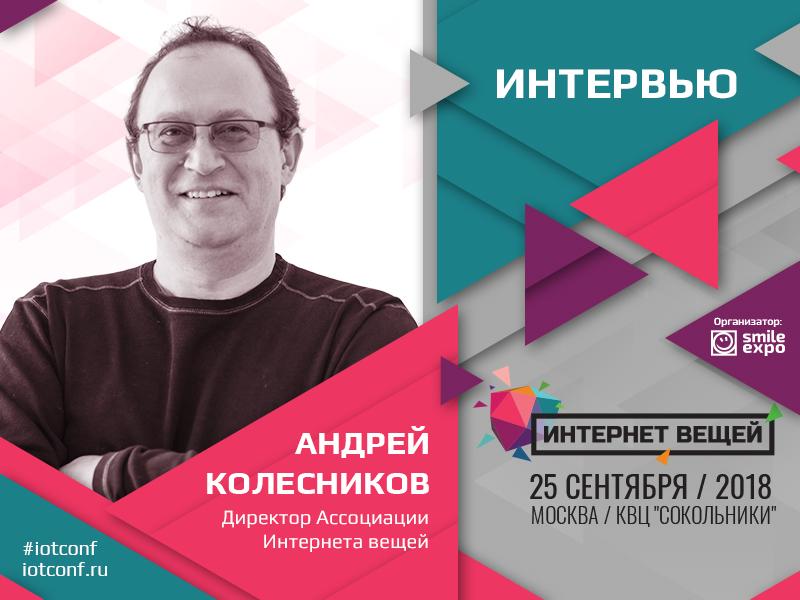 Без внедрения IoT-технологий экономика начнет отставать – Андрей Колесников, директор Ассоциации Интернета вещей