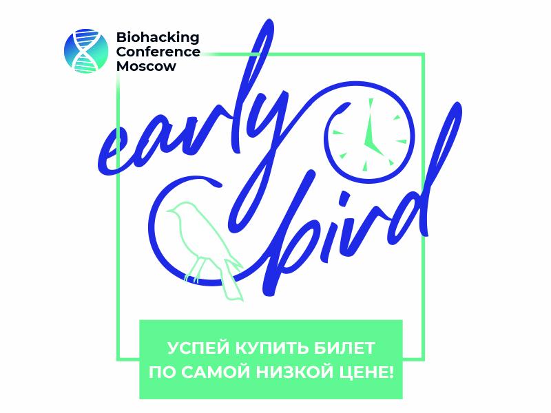 Билет на Biohacking Conference Moscow по самой низкой цене. Успейте воспользоваться предложением!
