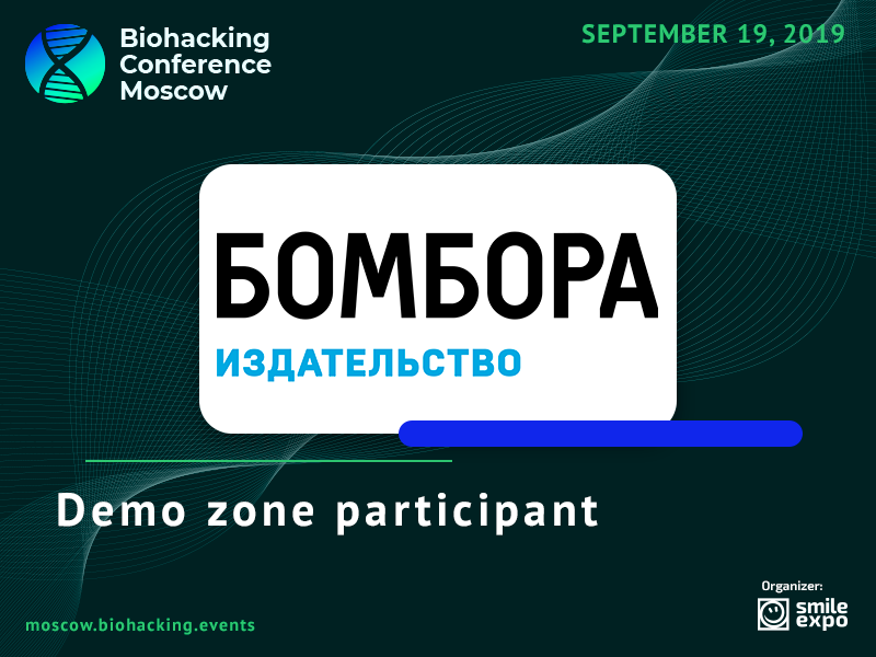 Biohacking Conference Moscow Demo Zone Will Feature Books on Science and Healthcare From BOMBORA