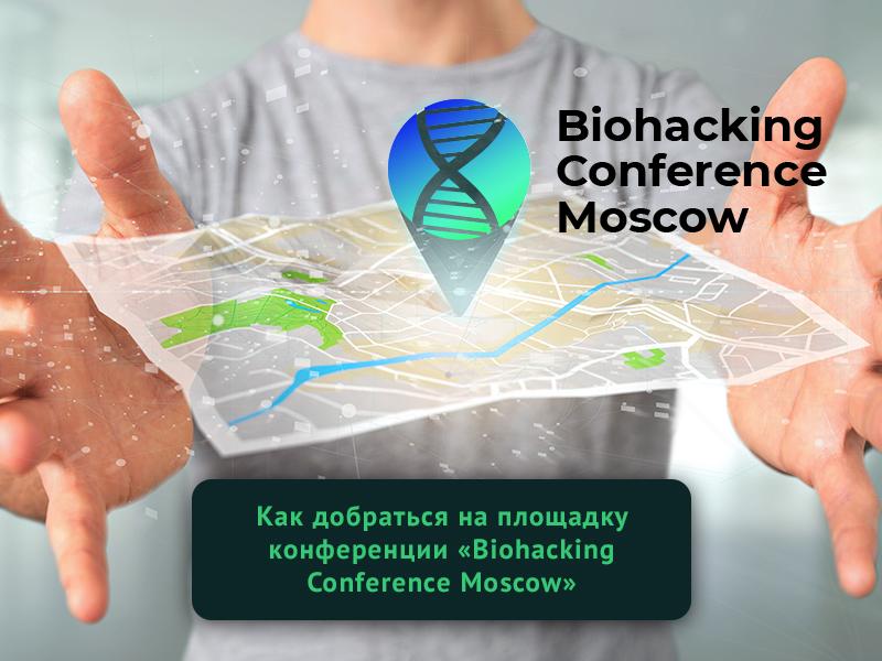 Biohacking Conference Moscow уже завтра! Схемы проезда и прохода до места проведения ивента