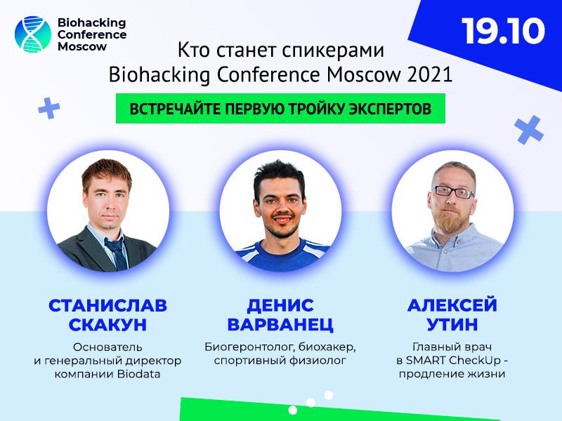 Биохакеры и кардиолог: первая тройка топ-спикеров Biohacking Conference Moscow 2021