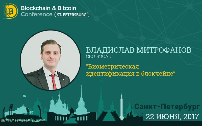 Биометрическая идентификация в блокчейне. Доклад СЕО BitCAD Владислава Митрофанова